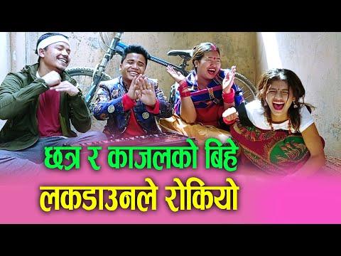 बैसाख १५ मा हुने भनेको बिहे रोकियो,, अब कहिले हुदै छ त ?? हेर्नुहोस पुरै भिडियो Chhatra 🆚 Kajal