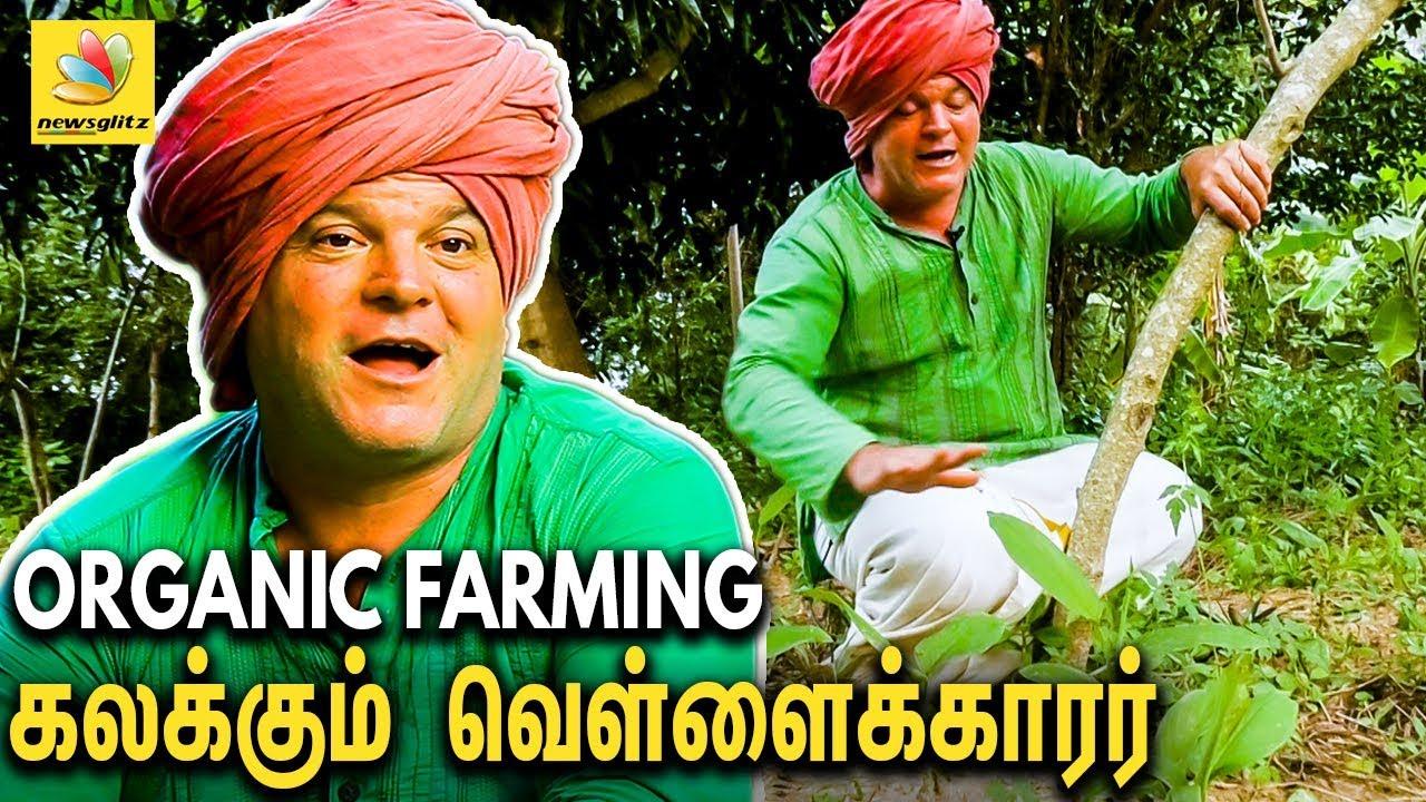 தமிழன் பாரம்பரியத்தை  மீட்கும் வெள்ளைக்காரன் : Krishna McKenzies Organic Farming | Pondicherry