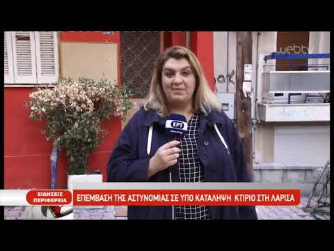 Επέμβαση της αστυνομίας σε υπο κατάληψη κτίριο στη Λάρισα | 05/11/2019 | ΕΡΤ