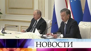 В Ташкенте состоялись переговоры Владимира Путина и Шавката Мирзиеева.