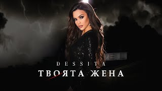 DESSITA - TVOYATA JENA / ДЕСИТА - ТВОЯТА ЖЕНА | OFFICIAL 4K VIDEO