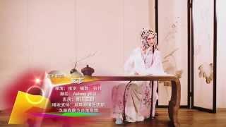 A Dance in Chinese Kunqu Opera --- Dream 戲曲舞蹈 --- 驚夢