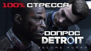 Detroit: Стать человеком / Допрос 100% Стресса, что будет?