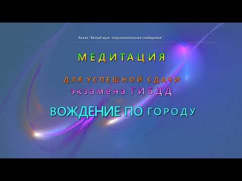 Медитация - Успешная сдача экзамена ГИБДД.