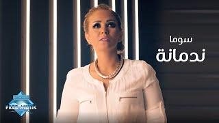 تحميل و مشاهدة Soma - Nadmana (Music Video) | (سوما - ندمانة (فيديو كليب MP3