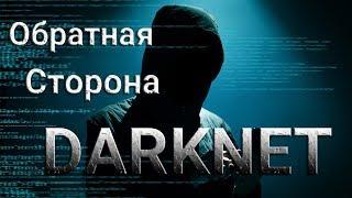 Обратная сторона Darknet. Громкий дом.