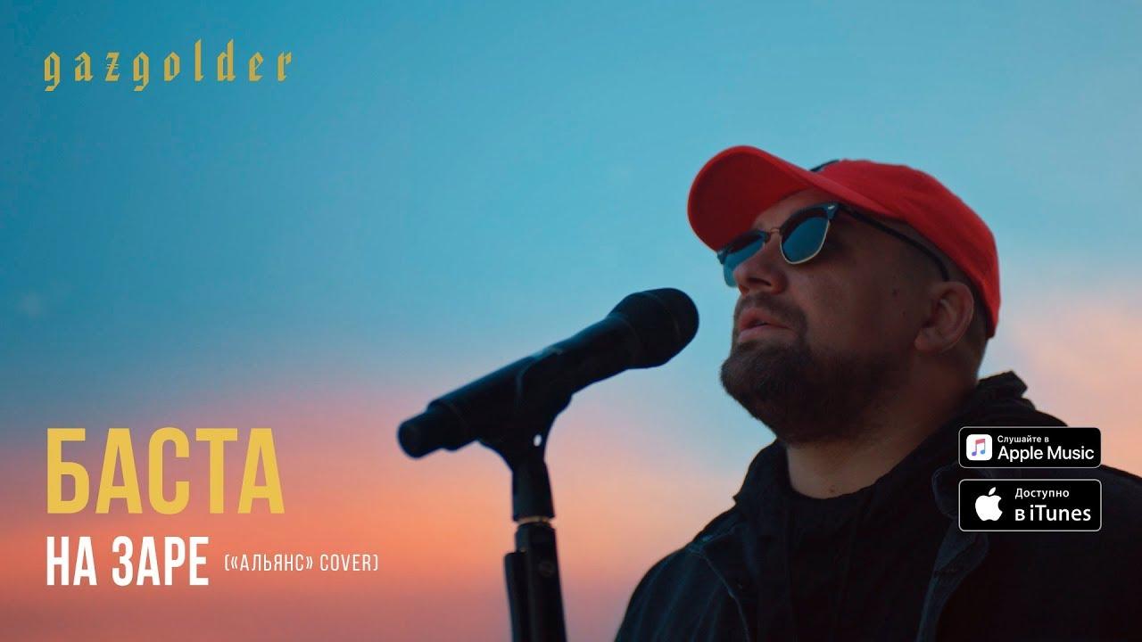 Баста — На заре (Альянс Cover)