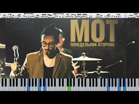 Мот - Понедельник-Вторник (кавер на пианино + ноты)