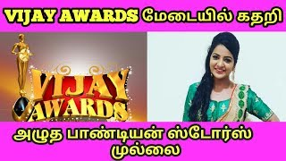 vijay television awards 2019 pandian stores - TH-Clip