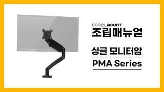 카멜인터내셔널 카멜마운트 PMA-2 고중량 모니터 거치대_동영상_이미지