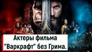 """Актеры фильма """"Варкрафт"""" без Грима."""
