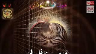 تحميل و مشاهدة رمضان حسن - لي حبيب شاغل بالي MP3
