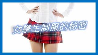 日本女學生制服的秘密 | 冷知識筆記 #006 | 日文駭客