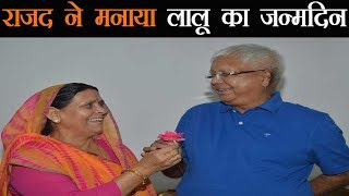 72 के हुए लालू प्रसाद यादव, समर्थकों ने मनाया जन्मदिन