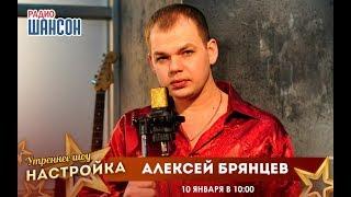 «Звездный завтрак» с Алексеем Брянцевым
