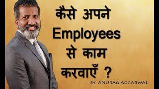 कैसे अपने employee से काम करवाएँ | Employee Management | Business Training | ANURAG AGGARWAL