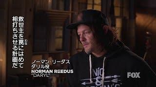 ウォーキング・デッド8 第2話:インタビュー