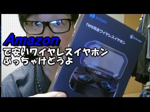 【音質】Amazonで買える格安ワイヤレスイヤホンSUTOMO 1週間使用レビュー 高級機種SONYやBOSEよりお得? Bluetooth