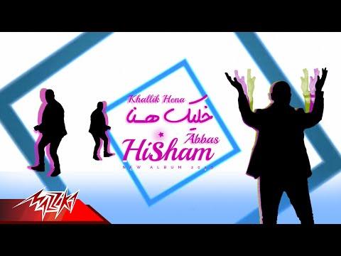 """اسمع- هشام عباس يطرح أغنية """"خليك هنا"""""""