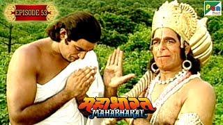 चावल के एक दाने की कहानी, भीम की मुलाकात घटोत्कच और हनुमान |Mahabharat Stories | B R Chopra |EP – 53 - Download this Video in MP3, M4A, WEBM, MP4, 3GP
