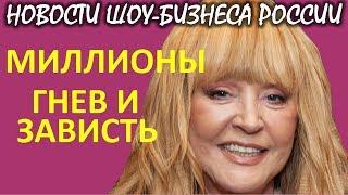 Огромные доходы пенсионерки Пугачевой разозлили пользователей. Новости шоу-бизнеса России.