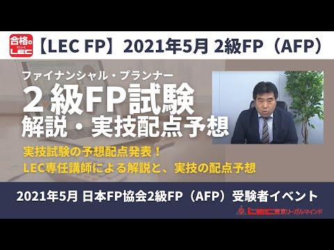 2021年5月試験向け2級FP解答速報・配点予想