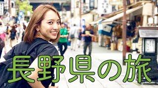 長野県でお仕事!そのあとチラッと遊んできた!