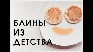 Блины из детства//Домашнее Хозяйство