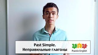 Смотреть онлайн Неправильные глаголы в Past Simple