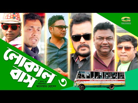 Bangla New Comedy Natok 2020 | Local Bus | Episode 03 | Faruk | Sanjida Tonni | Jamil | G Series HD