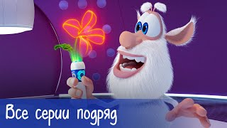 Буба - Все серии подряд (59 серий) - Мультфильм для детей