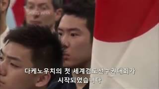 다케노우치의 오지와자(후의선) 한글자막