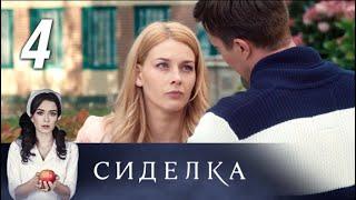 Сиделка. 4 серия (2018) Остросюжетная мелодрама @ Русские сериалы