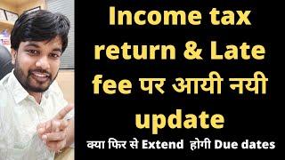 Income tax late fee u/s 234F | Income tax late filling fee | No late fee u/s 234F | ITR late fee