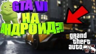 GTA 6 ВЫШЛА НА АНДРОИД?!