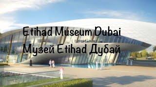 VLOG:Дубай/Новый Etihad Museum/Куда сходить, что посмотреть в ОАЭ