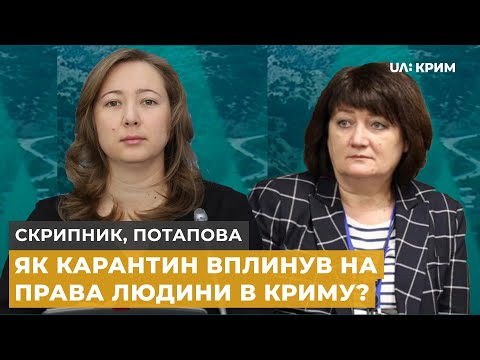 Карантин і права людини в Криму | Скрипник, Потапова | Тема дня