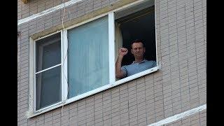Почему Алексей Навальный уехал из Марьино?