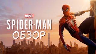 ОБЗОР на Marvel's Spider Man 2018 ! БЕЗ СПОЙЛЕРОВ