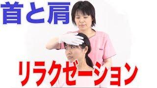 のどの動きをスムーズにする首と肩のリラクゼーション