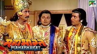 क्या है दुर्योधन की चाल? | महाभारत (Mahabharat) | B. R. Chopra | Pen Bhakti - Download this Video in MP3, M4A, WEBM, MP4, 3GP