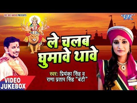 Le Chalab Ghumawe Thawe - Priyanka Singh - VIDEO JUKEBOX - Bhojpuri Hit Devi Bhajan 2018