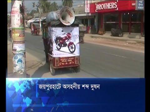 জয়পুরহাট এখন শব্দ দূষনের শহর | ETV News
