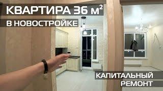 РЕМОНТ 1 КВАРТИРЫ 36 м² В НОВОСТРОЙКЕ (РИВЕР ПАРК) • РЕМОНТ ОДНУШКИ
