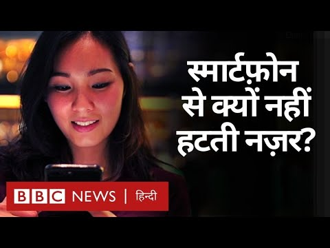 Smartphone से क्यों नहीं हटती नज़र, Mobile फ़ोन से क्यों चिपके रहते हैं लोग?