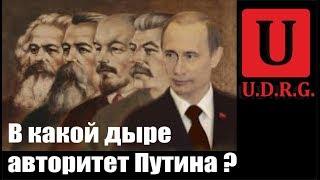 В какой дыре авторитет Путина