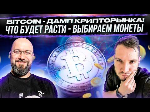 De ce se ridică valoarea bitcoin