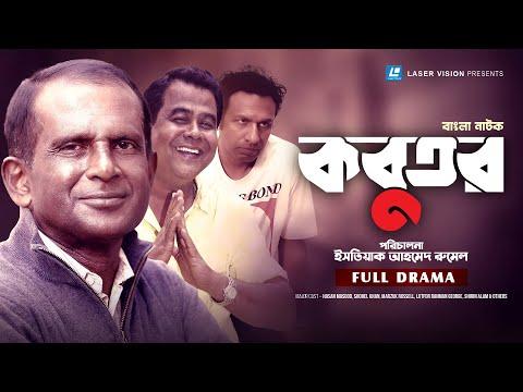 kobutor bangla natok hasan masood shohel khan marjuk r