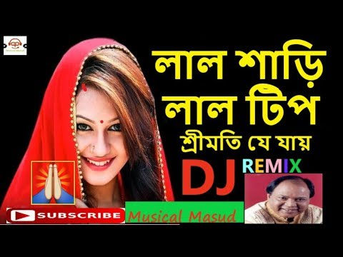 Lal Sari Lal Tip Srimati Je Jai Dj High Bass Mix Mp3 Song