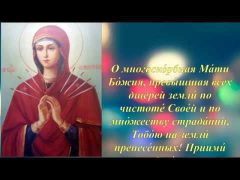 """Молитва о примирении пред иконой Пресвятой Богородицы """" Семистрельная""""."""